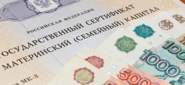 Обобщение судебной практики по делам, связанным с реализацией права на материнский (семейный) капитал г. Самара, Тольятти и Самарской области